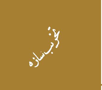 تخریب سازه پارسا - 2